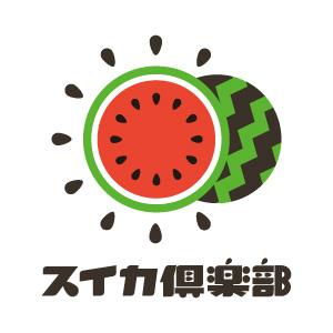 スイカ倶楽部_01