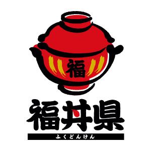 福丼県_08