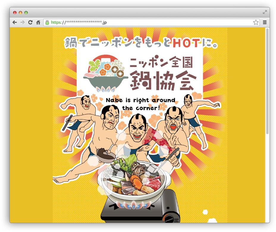 ニッポン鍋協会_03