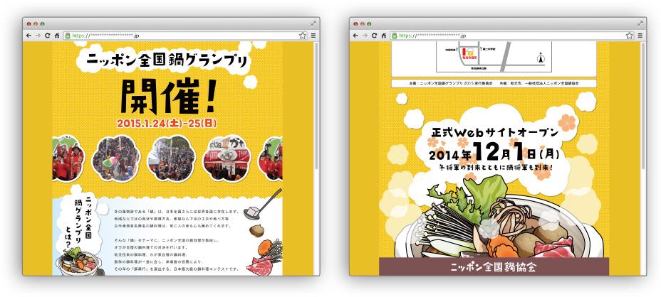ニッポン鍋協会_04